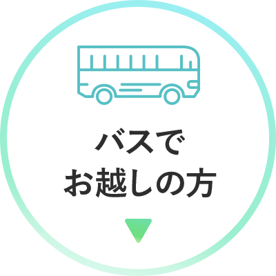 バスでお越しの方
